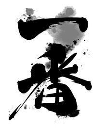 Canvas-taulu - Number 1