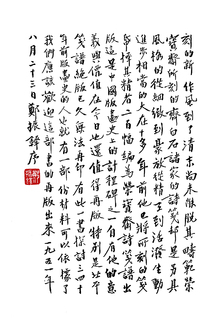 Canvas print - Chinese Characters