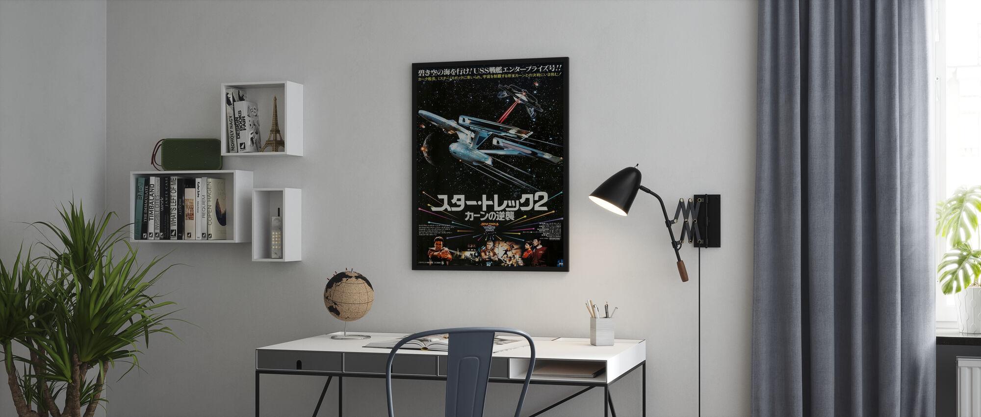 Star Trek II - Wrath of Khan - Poster - Office