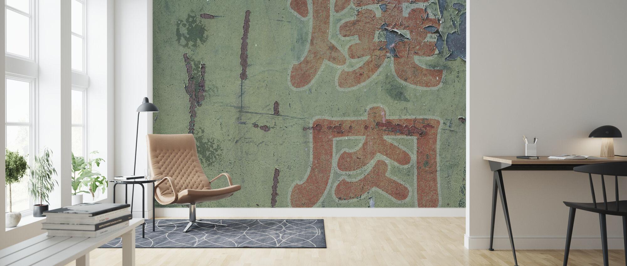 Old Japanese Graffiti - Wallpaper - Living Room